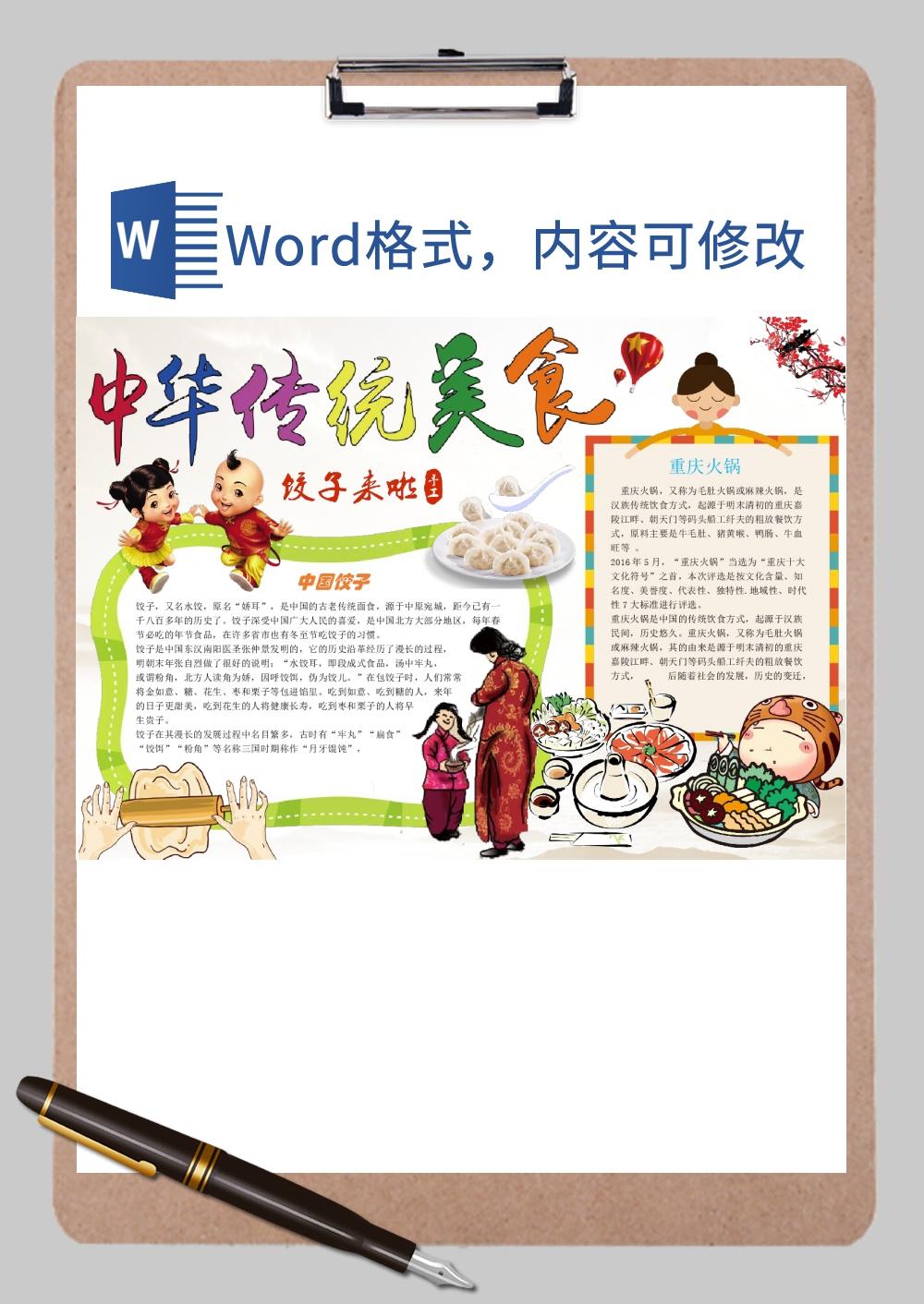 中国传统美食小报Word模板