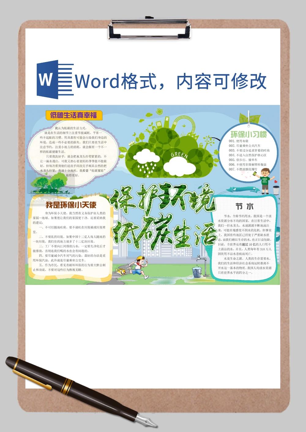 低碳生活2小报Word模板