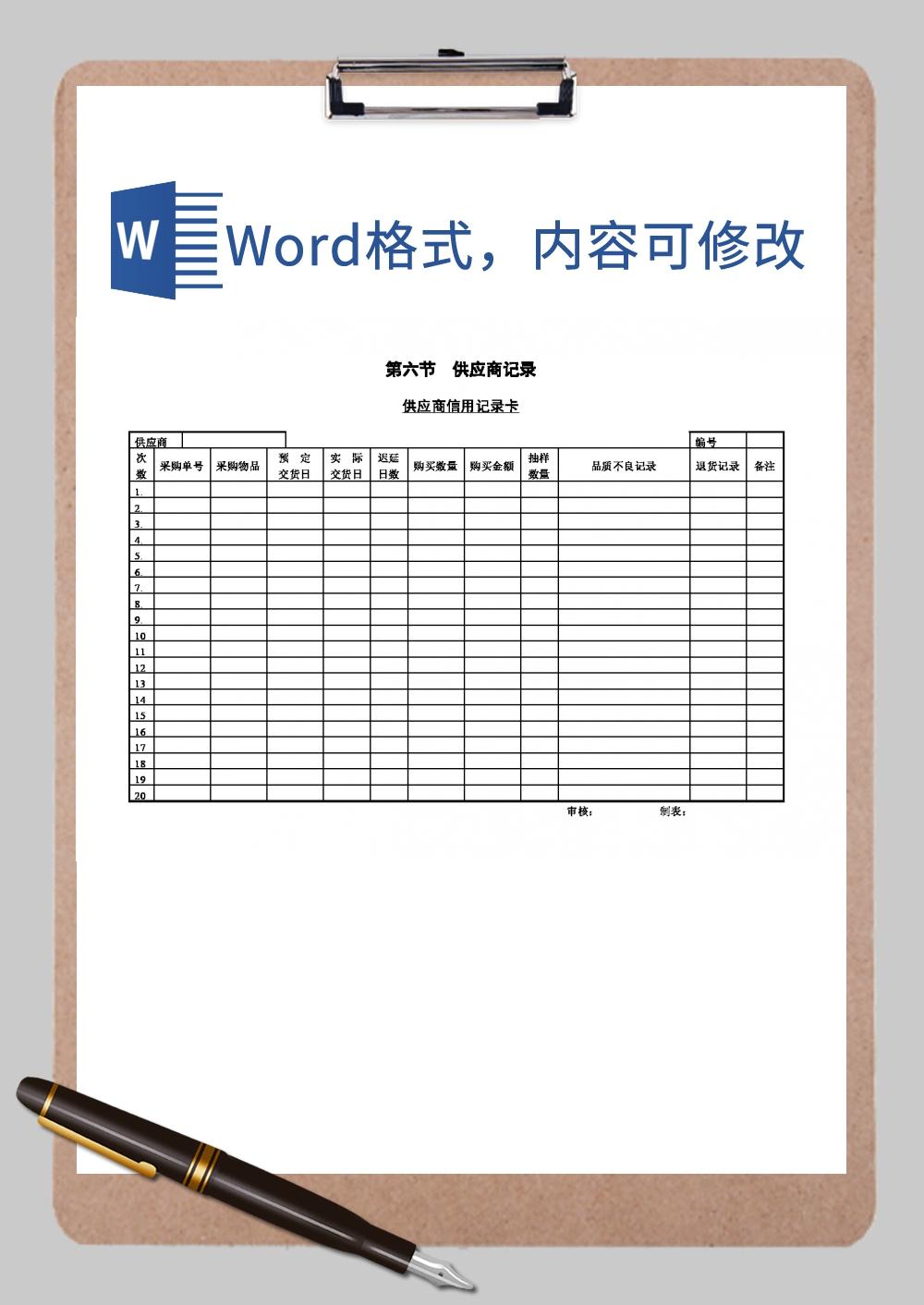 供应商信用记录卡空白Word模板