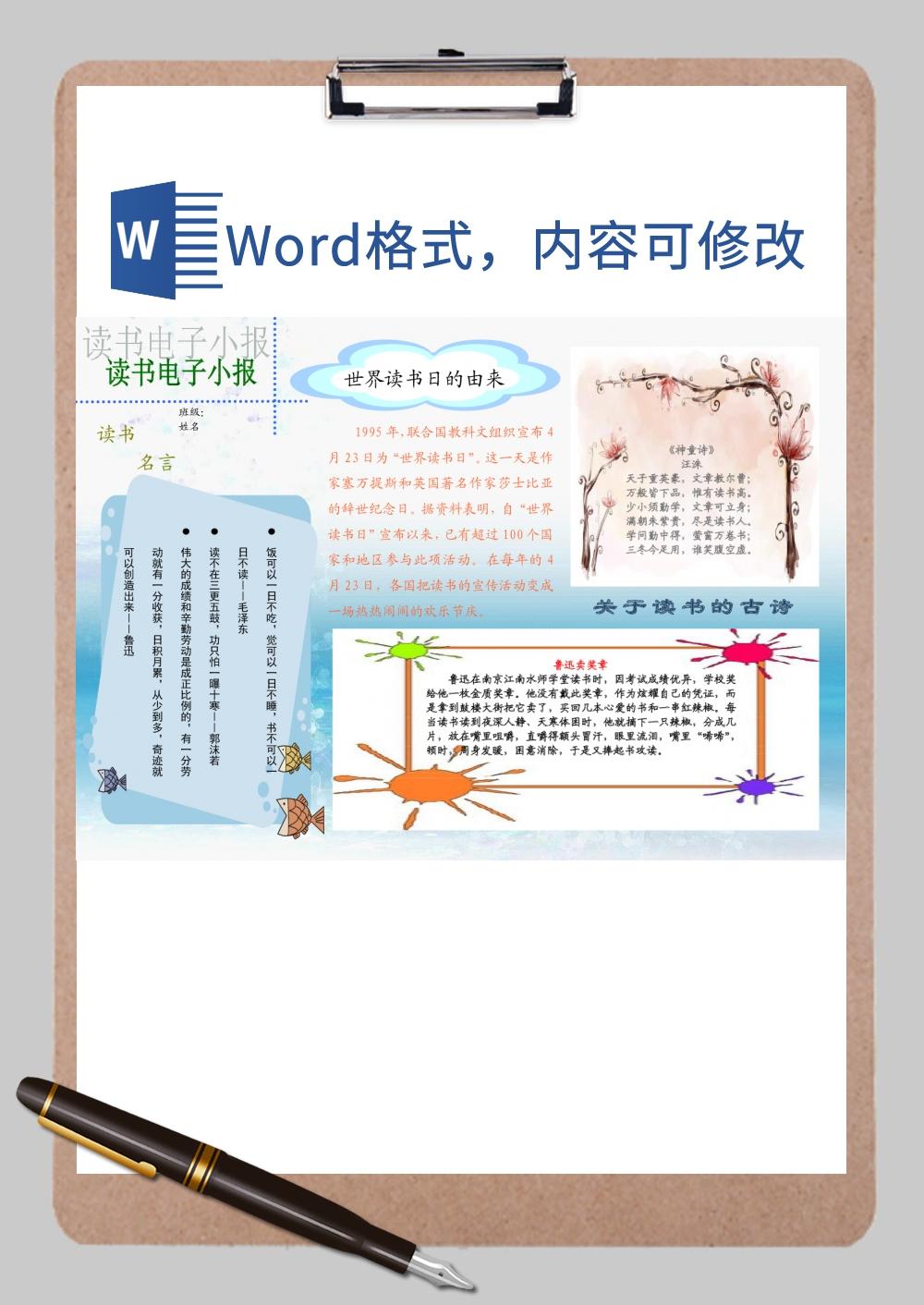 读书小报a4竖版Word模板