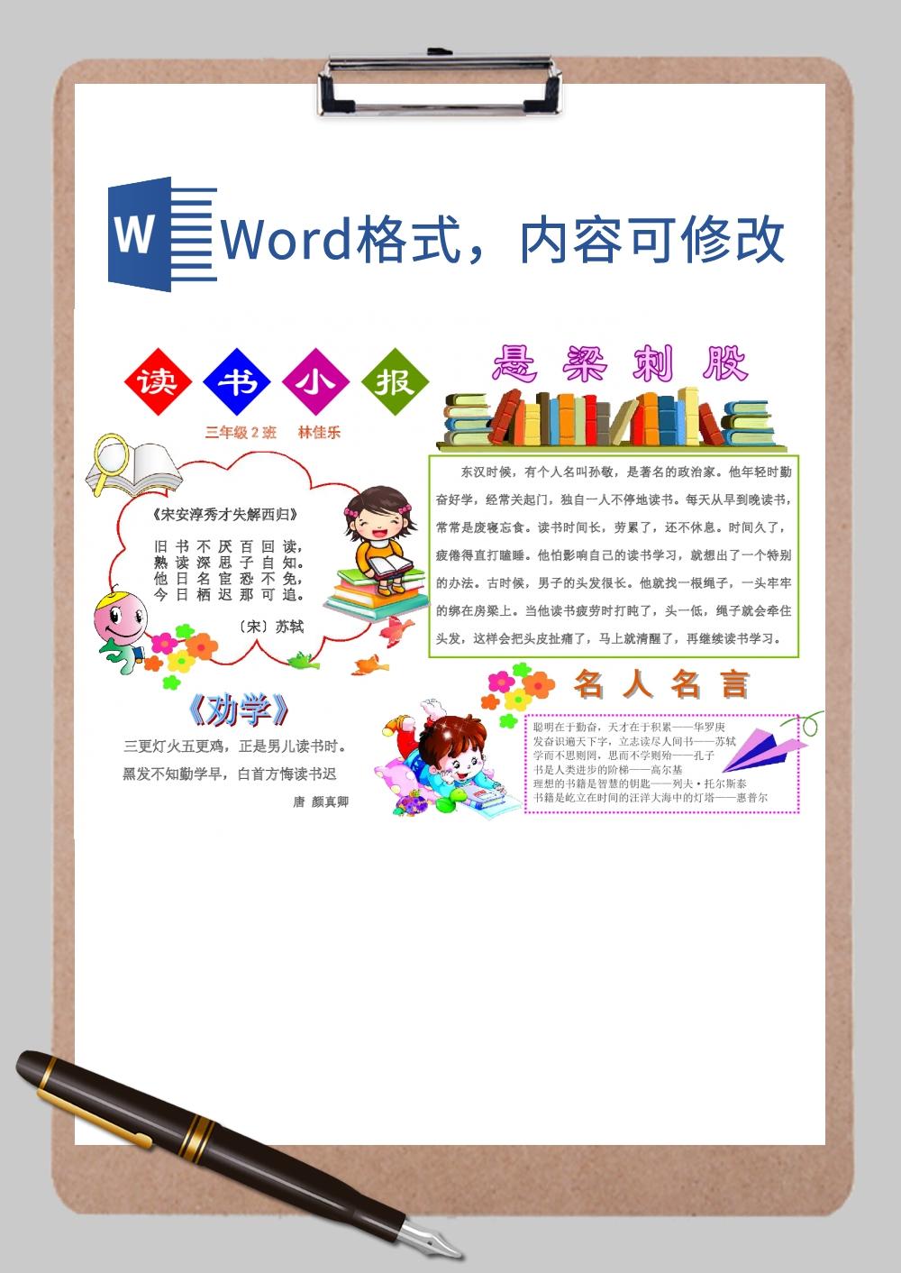 读书电子小报a4竖版Word模板