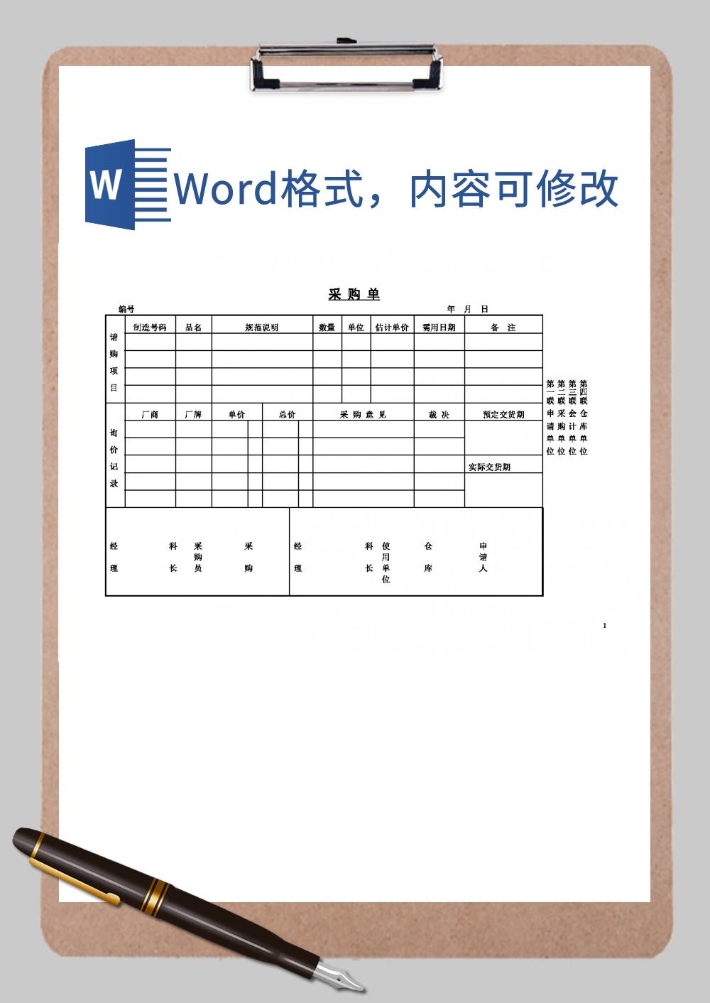 采购单样本Word模板