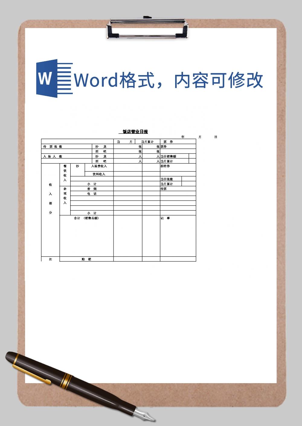 饭店营业日报表范本Word模板